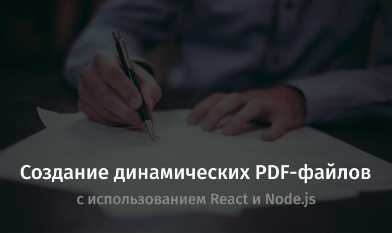 [Перевод] Создание динамических PDF-файлов с использованием React и Node.js
