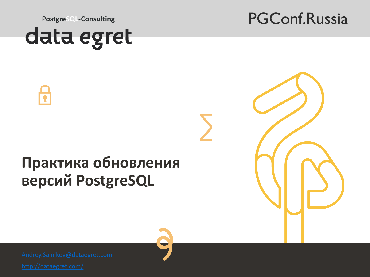 Практика обновления версий PostgreSQL. Андрей Сальников — IT-МИР. ПОМОЩЬ В IT-МИРЕ 2020