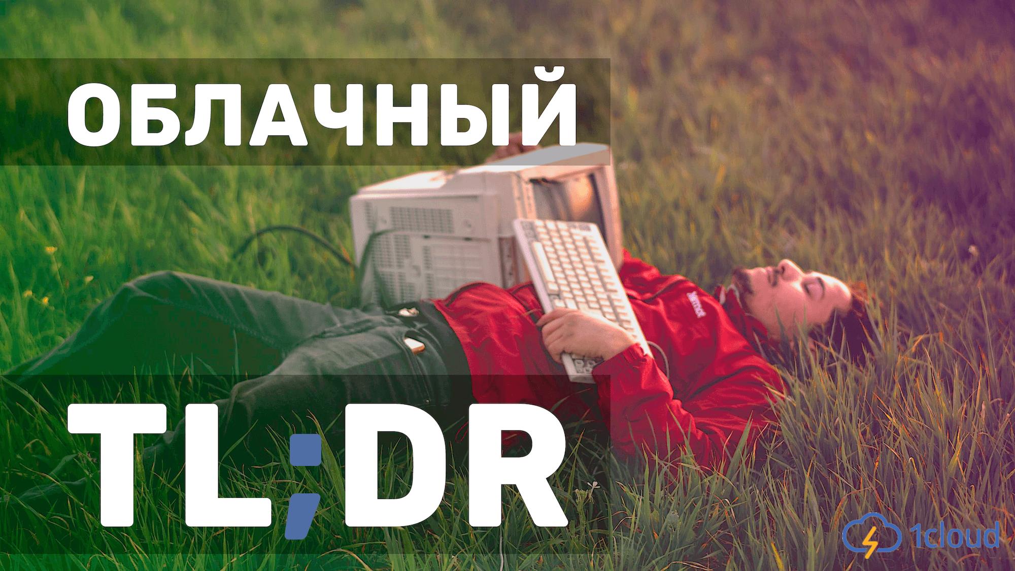 Облачный TLDR зачем открывать проекты, как относиться к разработчикам и пара слов о личной ИБ
