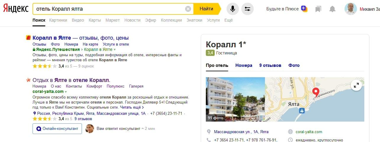 Отель в поиске Яндекс