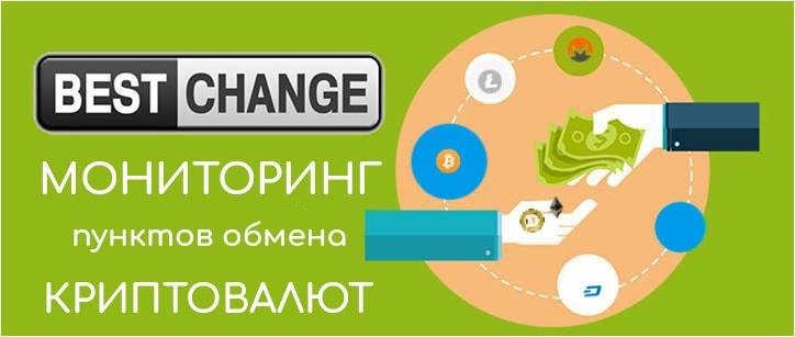 monitoring-obmennikov-bestchange