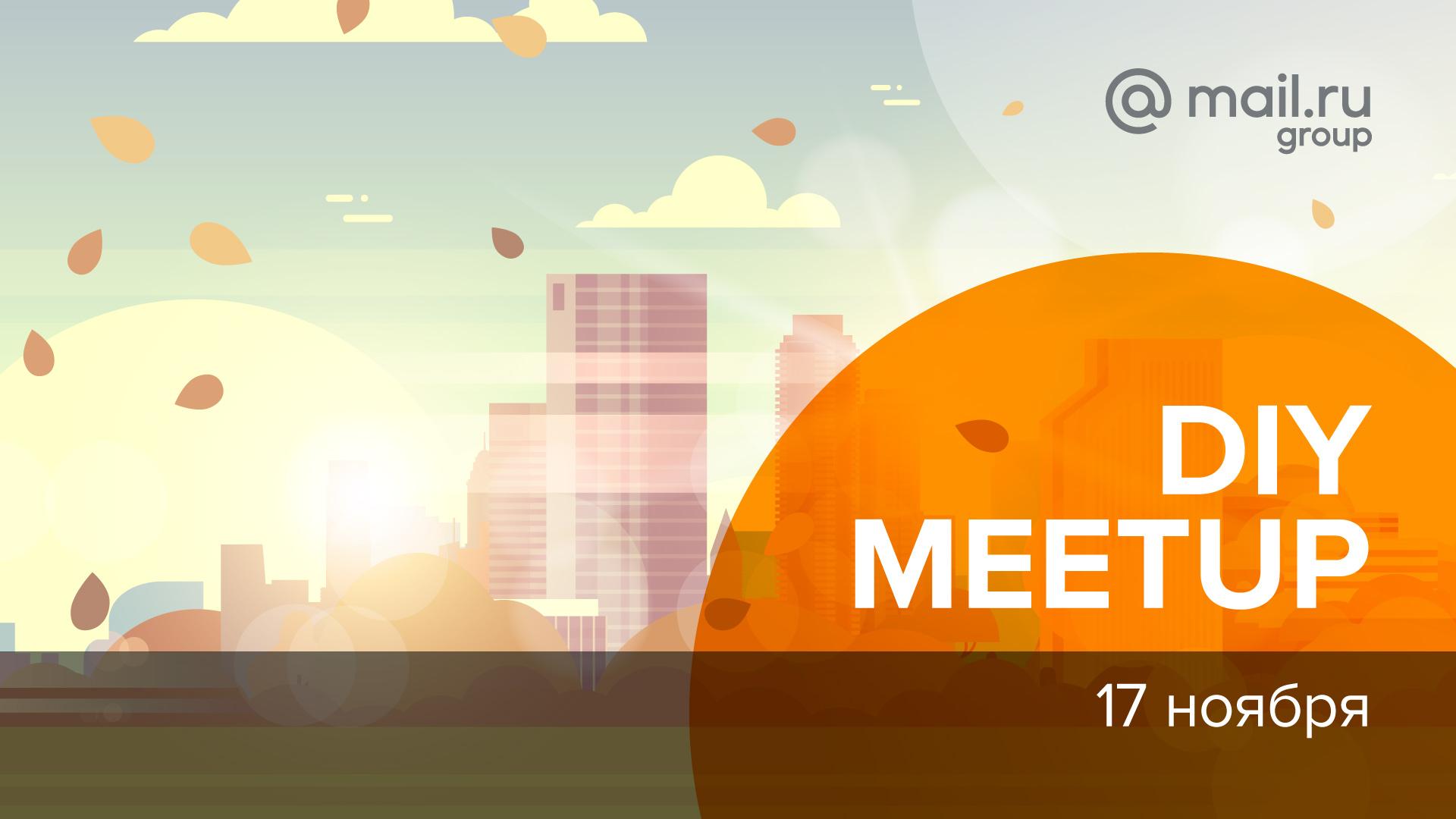 Приглашаем на осенний DIYorDIE Meetup 17 ноября