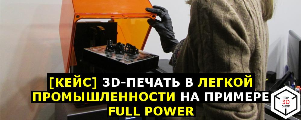 [КЕЙС] 3D-печать в легкой промышленности на примере FullPower