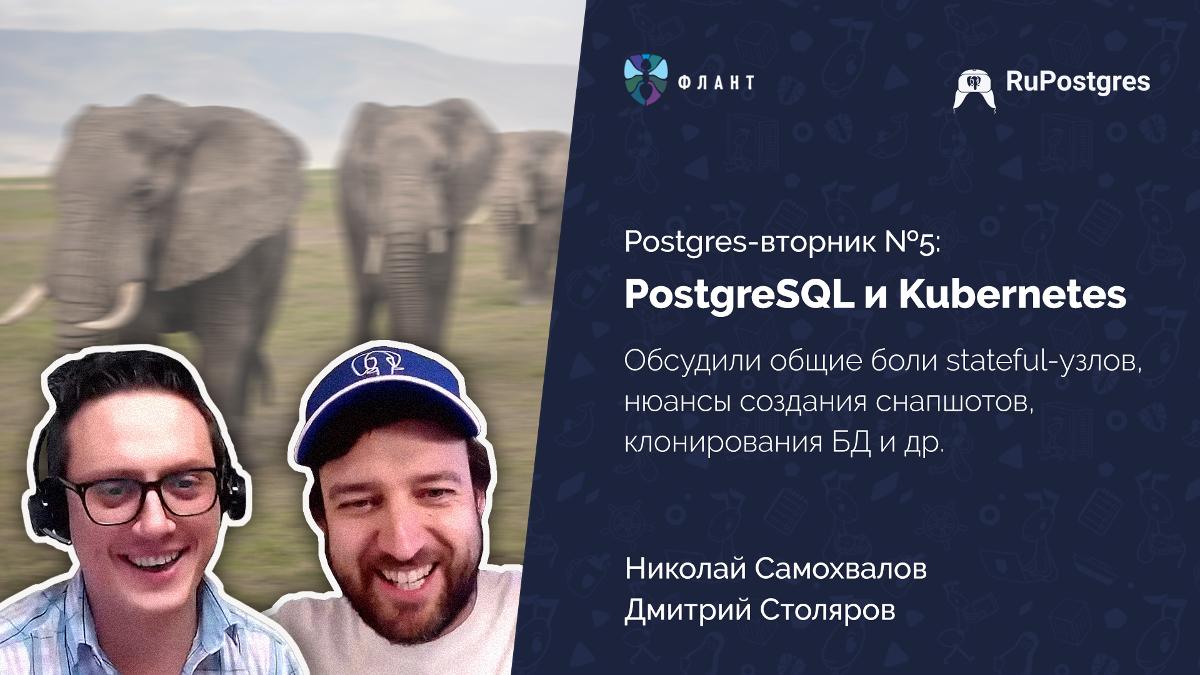 Postgres-вторник №5: «PostgreSQL и Kubernetes. CI/CD. Автоматизация тестирования»