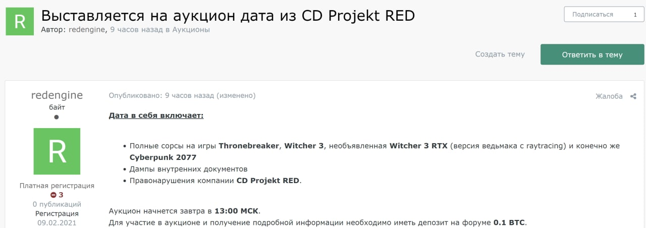 Украденные данные CD Projekt Red выставили на аукционе