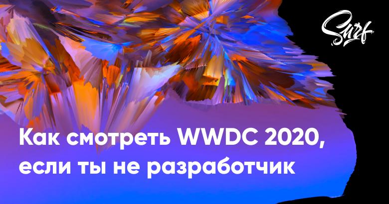Как смотреть WWDC 2020, если ты не разработчик