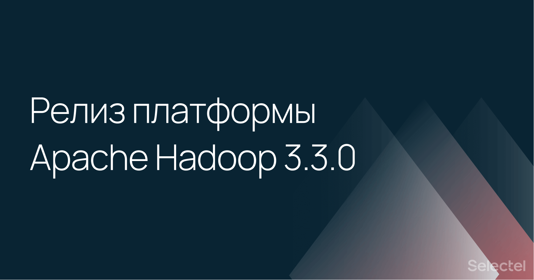 Apache Software Foundation опубликовала релиз платформы Apache Hadoop 3.3.0