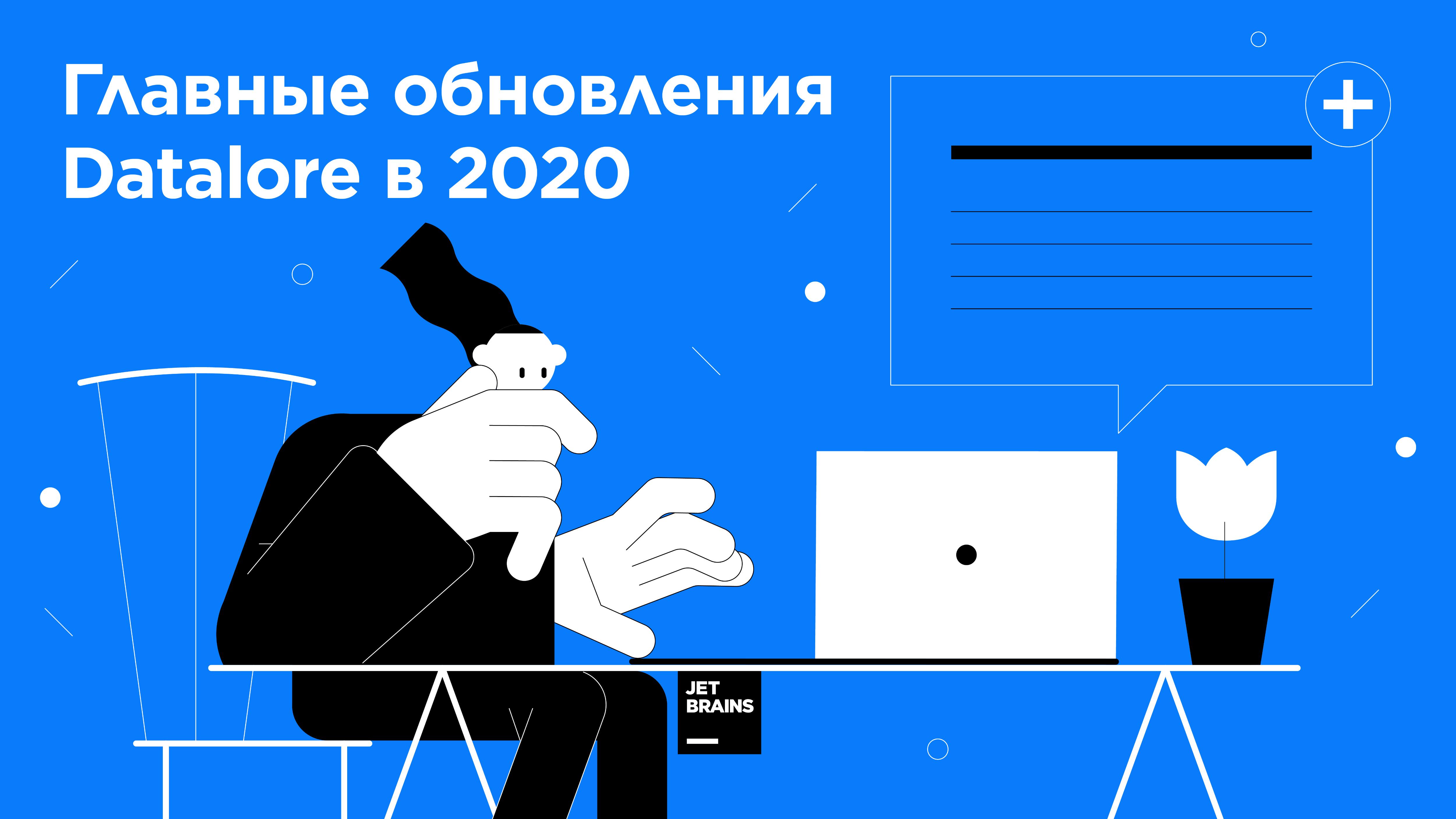 Как изменился Datalore за 2020 год мощная онлайн-среда для Jupyter-ноутбуков