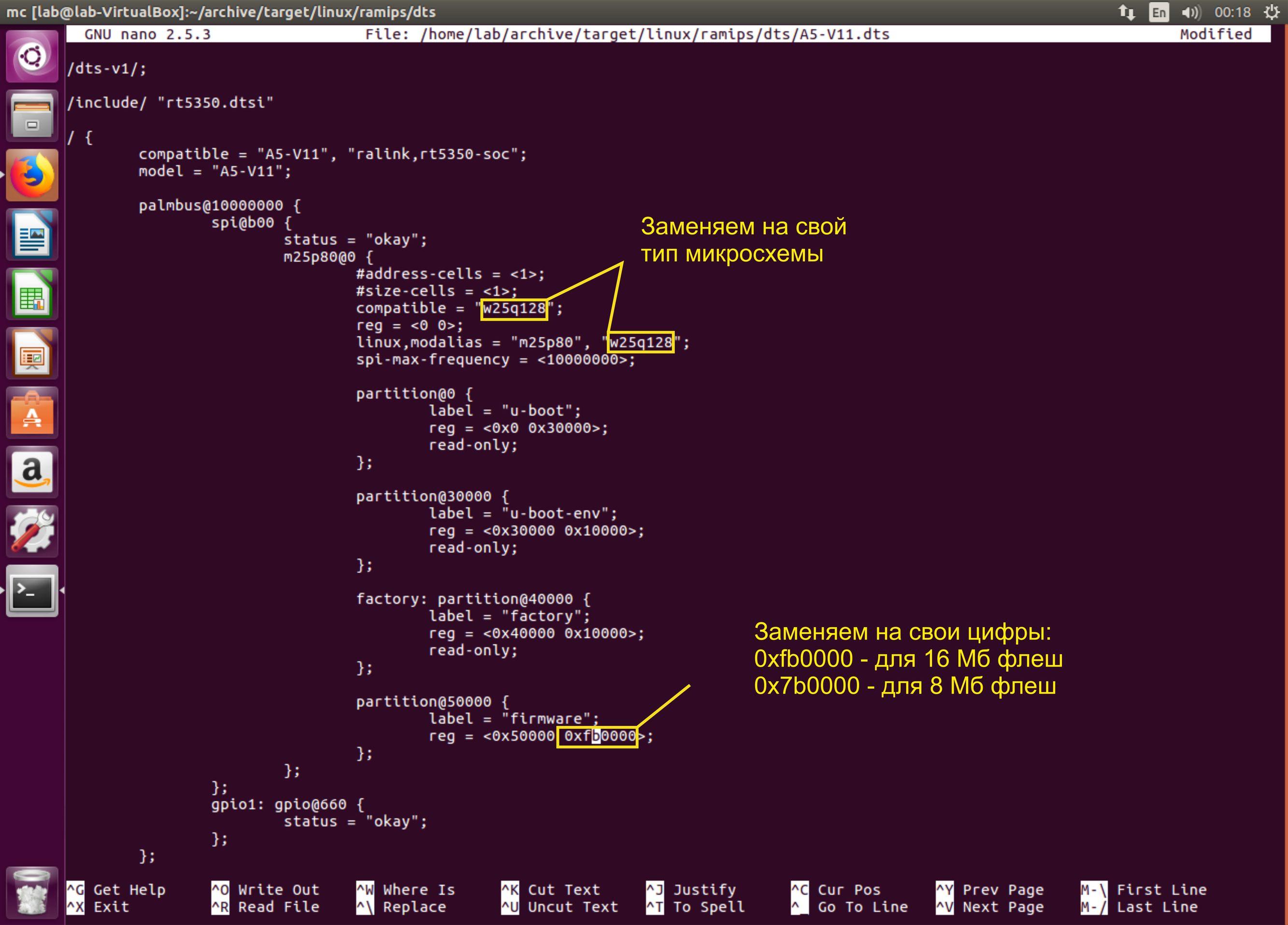 Правка файла *.dts под память увеличенного размера (для 15.05.1)