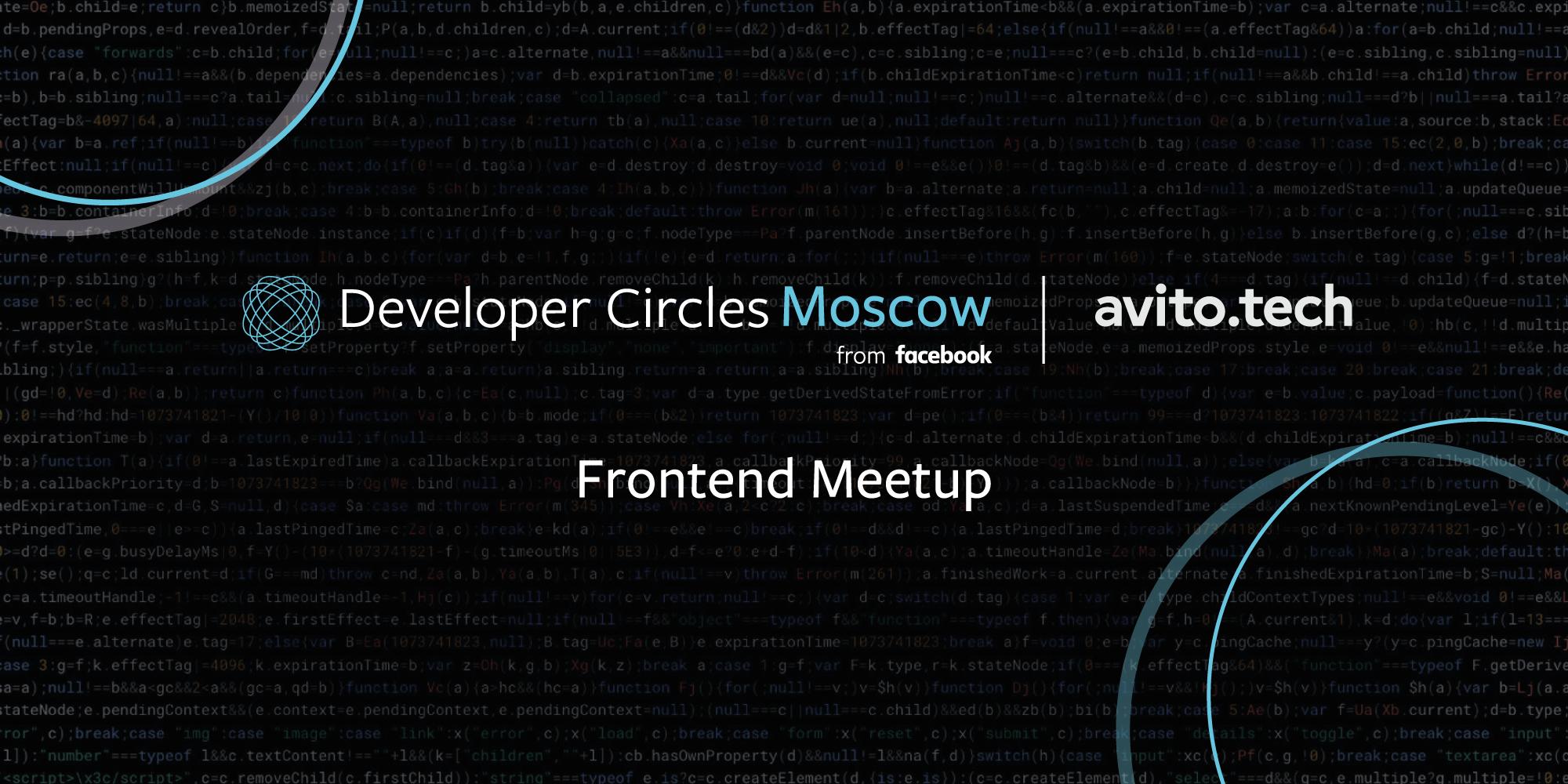 Фронтенд митап Facebook и AvitoTech
