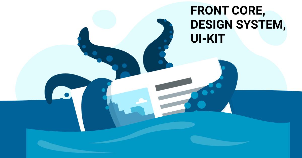 Зачем нужна выделенная Frontend Core команда и как мы внедряли дизайн систему