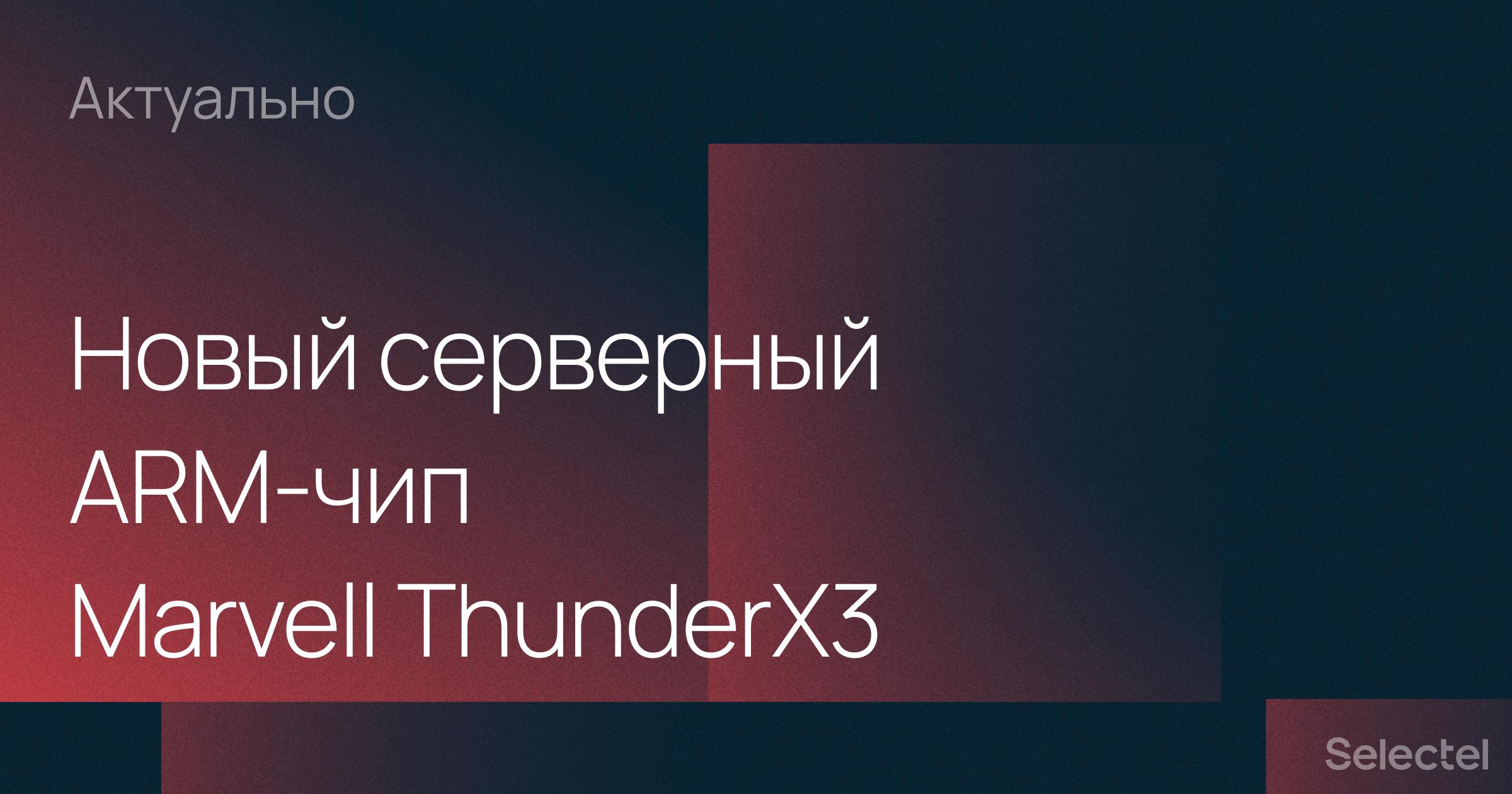 Горшочек, вари серверный ARM-чип Marvell ThunderX3 с 96 ядрами и SMT4 для 384 потоков