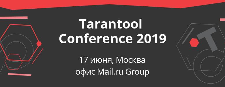 T+ Conf 2019 не за горами