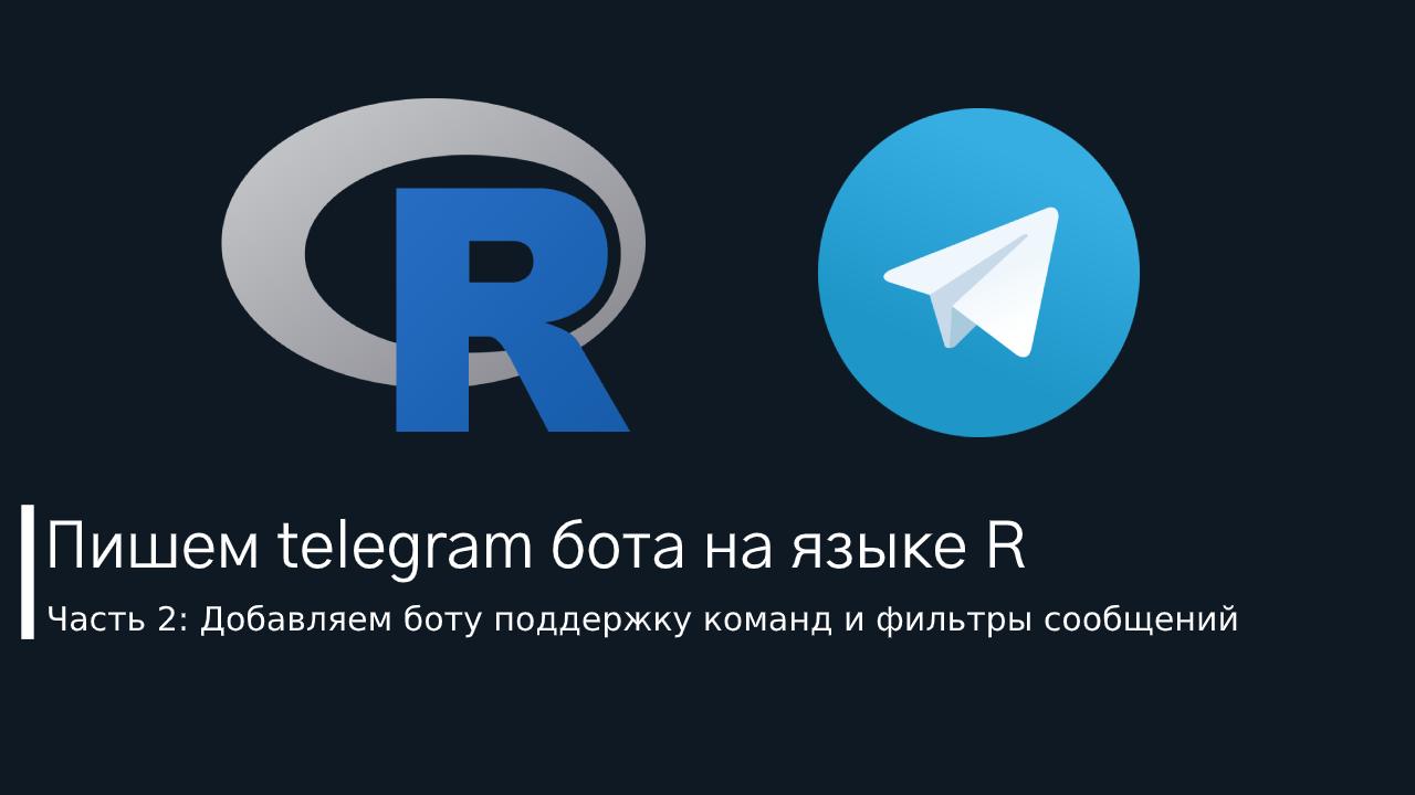 Пишем telegram бота на языке R (часть 2) Добавляем боту поддержку команд и фильтры сообщений