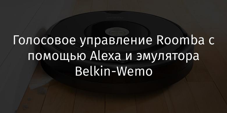 Перевод Голосовое управление Roomba с помощью Alexa и эмулятора Belkin-Wemo