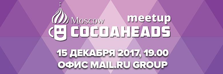 Приглашаем 15 декабря на Moscow CocoaHeads Meetup в Mail.Ru Group