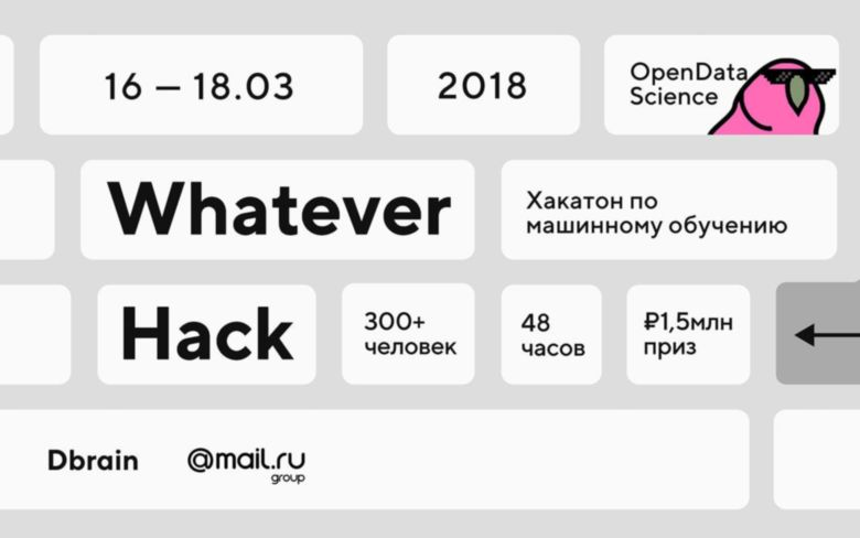 Приглашаем на хакатон Whatever Hack 16 марта