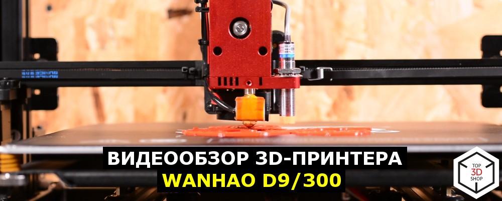 Обзор 3D-принтера WANHAO D9/300: видео