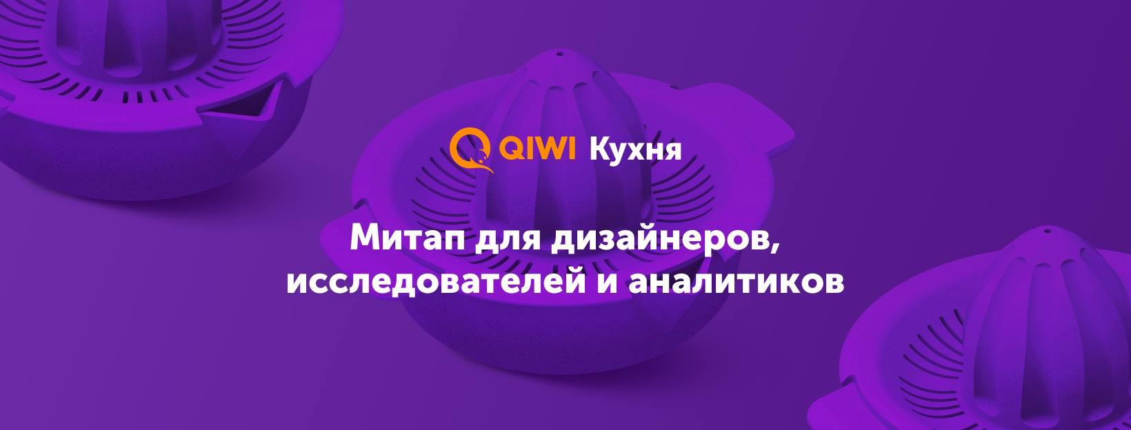 6 февраля, Москва, DI Telegraph — Большая QIWI Кухня о дизайне продуктов