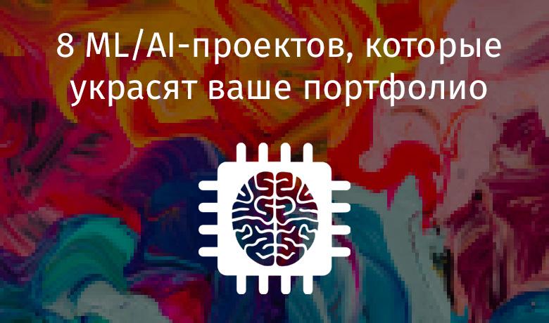 [Перевод] 8 ML/AI-проектов, которые украсят ваше портфолио