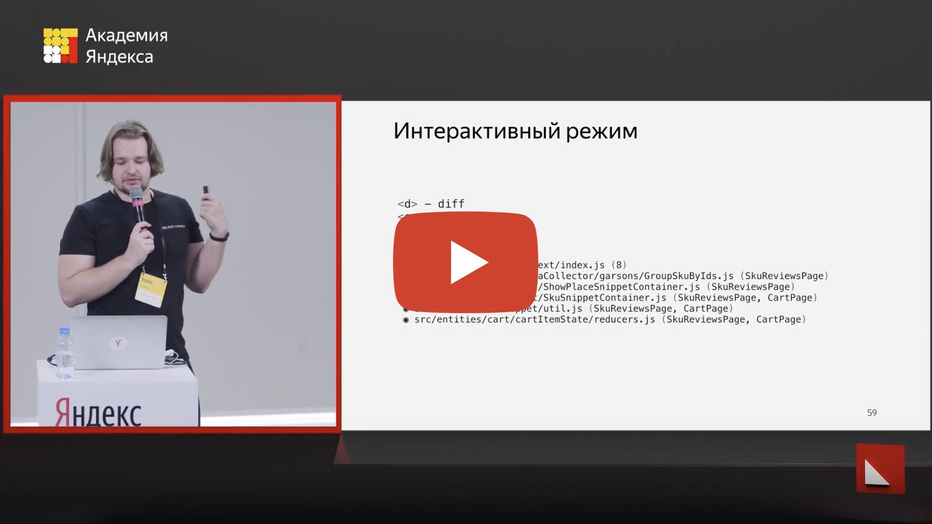 Жизнь до рантайма. Доклад Яндекса
