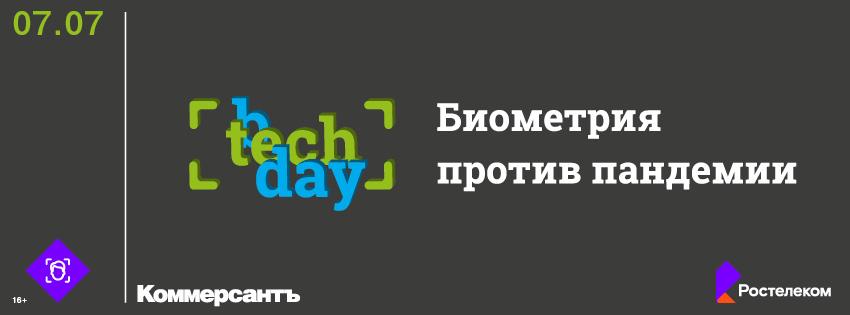 7 июля  международный форум btechday Биометрия против пандемии