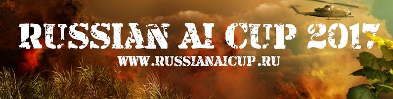 Russian AI Cup 2017 — отчет о бета-тесте, старт чемпионата. Хотели StarCraft, получили странный Total War