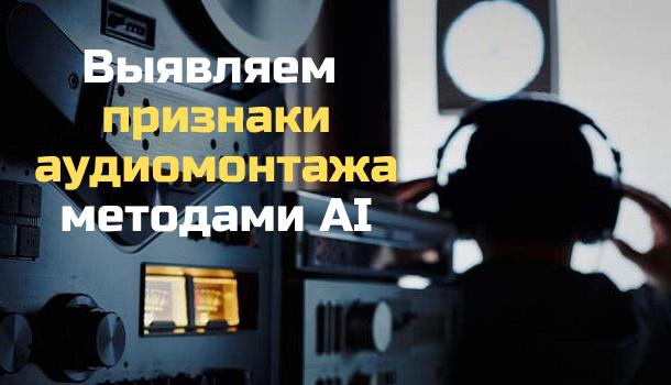 Выявляем признаки аудиомонтажа методами AI