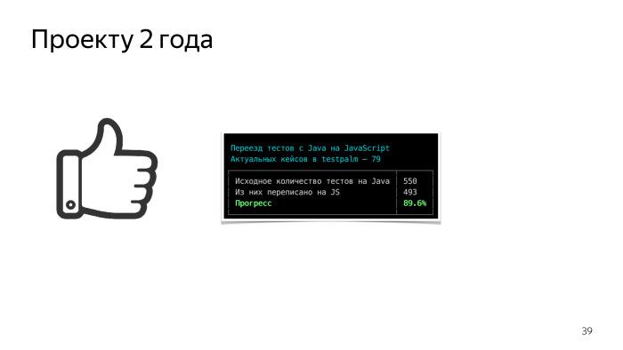 Тестируем пользовательские сценарии вместе с«Гермионой». Лекция Яндекса