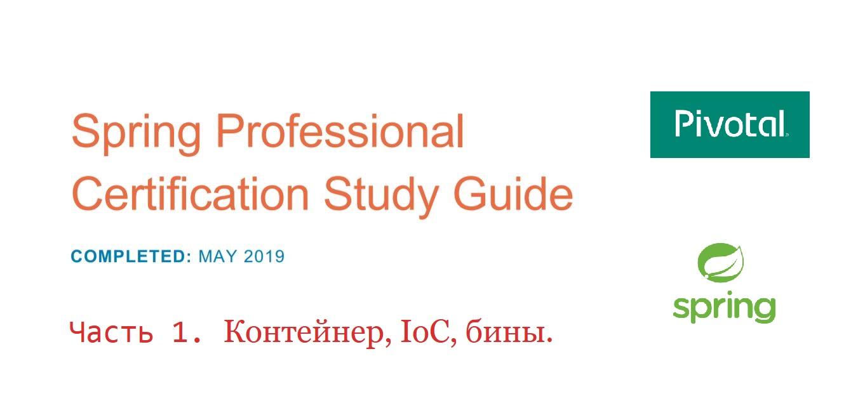 [Перевод] Подготовка к Spring Professional Certification. Часть 1: «Контейнер, IoC, бины»