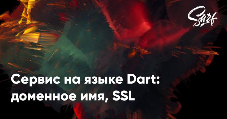 Сервис на языке Dart доменное имя, SSL