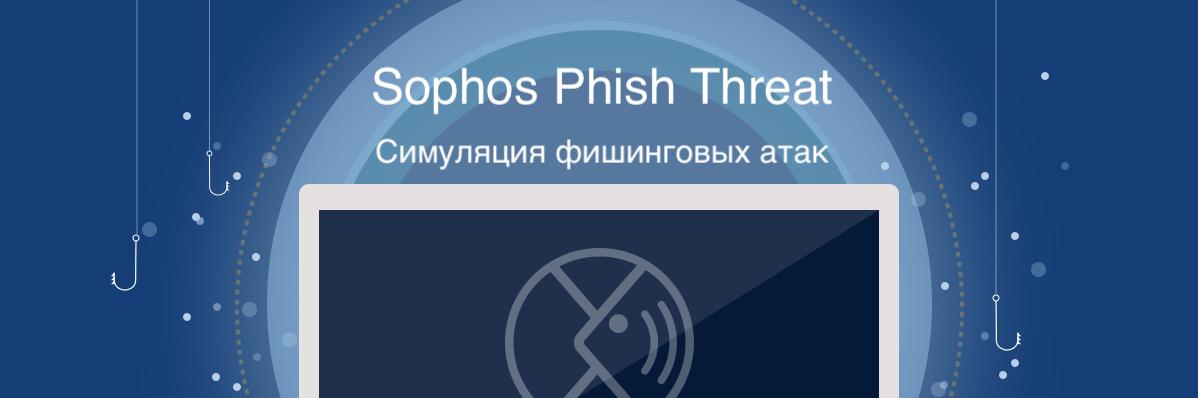 Аудит за 60 минут — бесплатно проверяем устойчивость сотрудников к фишинговым атакам через Sophos Phish Threat