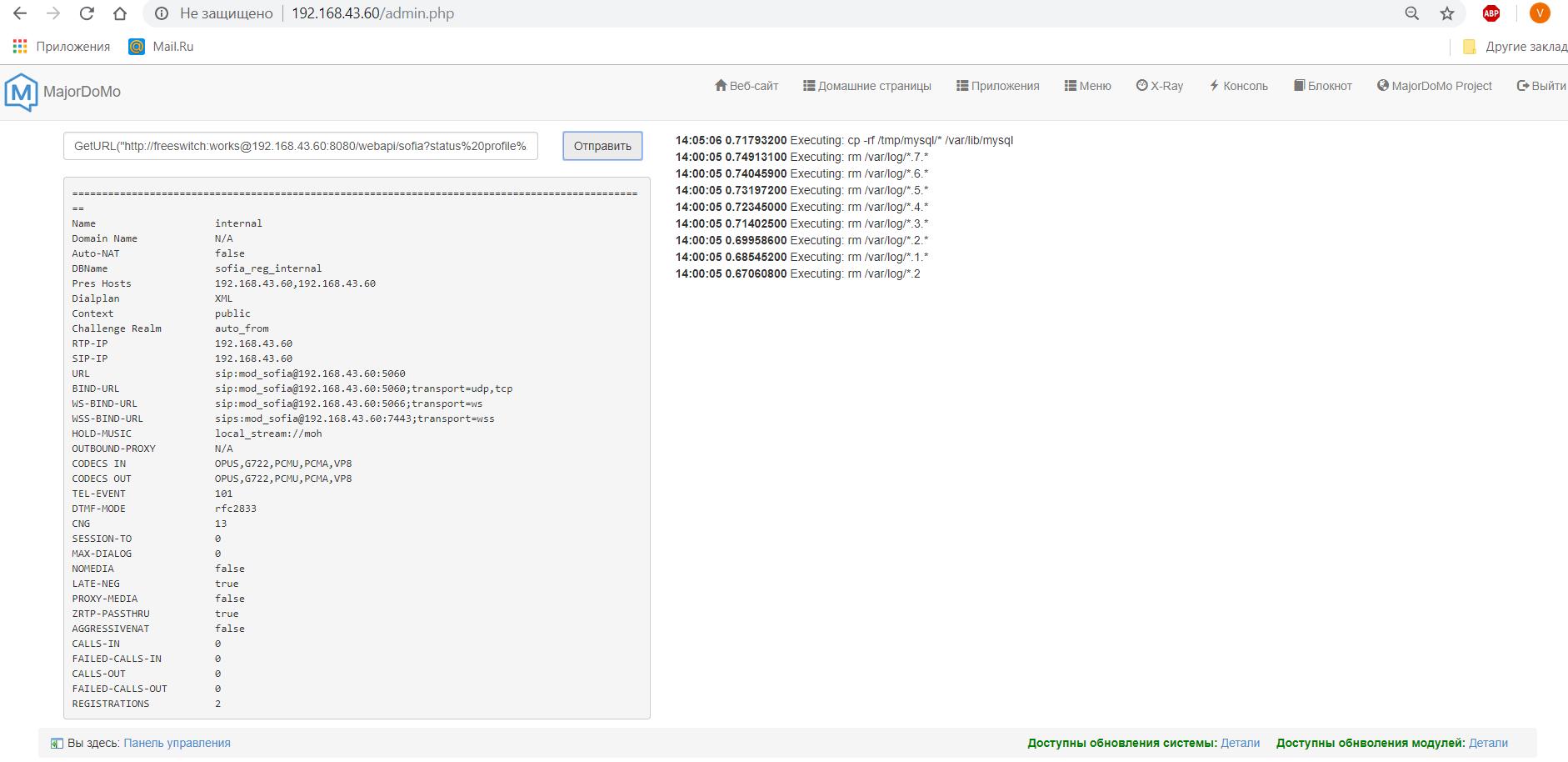 Installing FreeSWITCH 1 8 on Debian 9 (Raspbian Stretch, the
