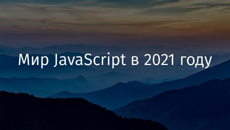 Перевод Мир JavaScript в 2021 году