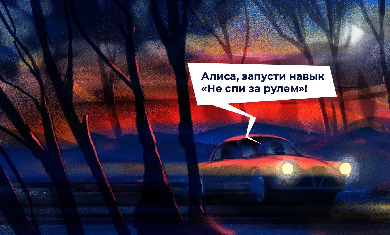 Голосовые навыки с нуля: как Алиса учила песни Цоя, не давала уснуть за рулем и принесла мне шесть наград от Яндекса