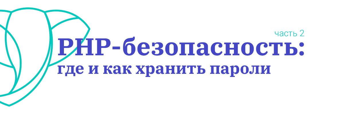 РНР-безопасность: где и как хранить пароли. Часть 2