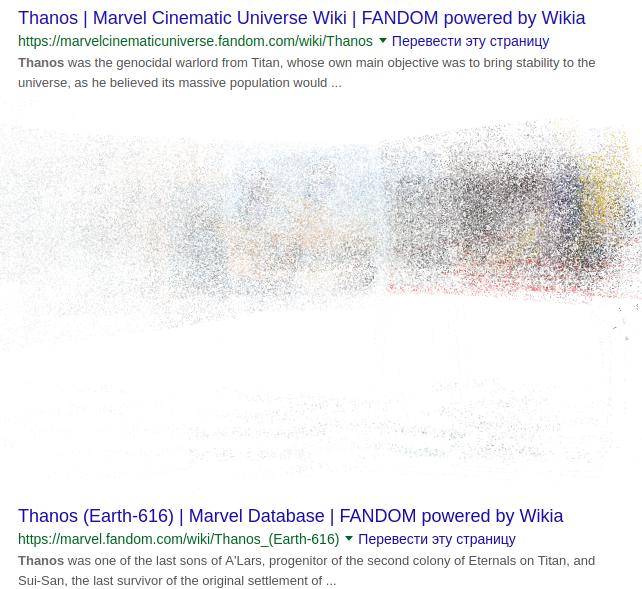 Новая пасхалка от Google — Танос и Перчатка бесконечности против поисковых результатов Гугл