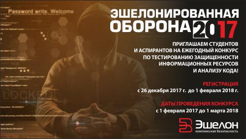 Очередной конкурс по этичному хакингу «Эшелонированная оборона 2017»