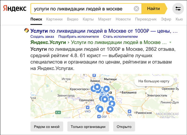 ФАС возбудило дело против Яндекса что это значит для Рунета