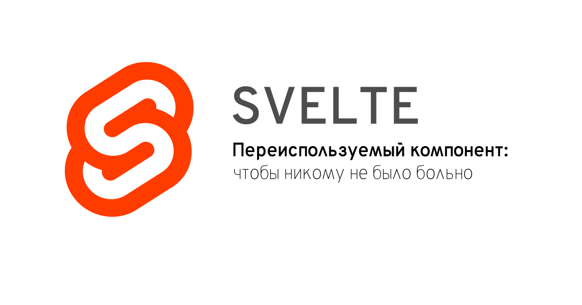 Переиспользуемый компонент Svelte: чтобы никому не было больно