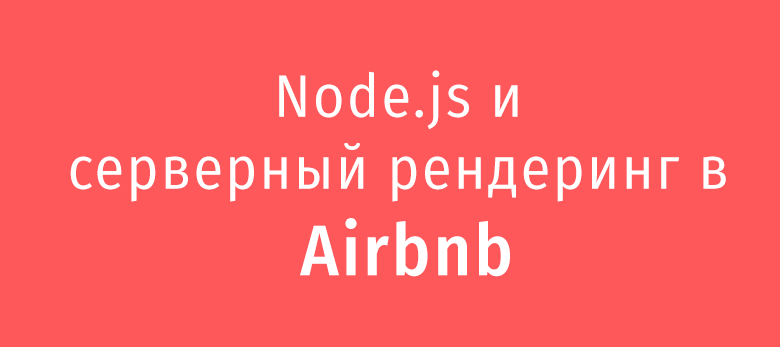 Node.js and server rendering in Airbnb