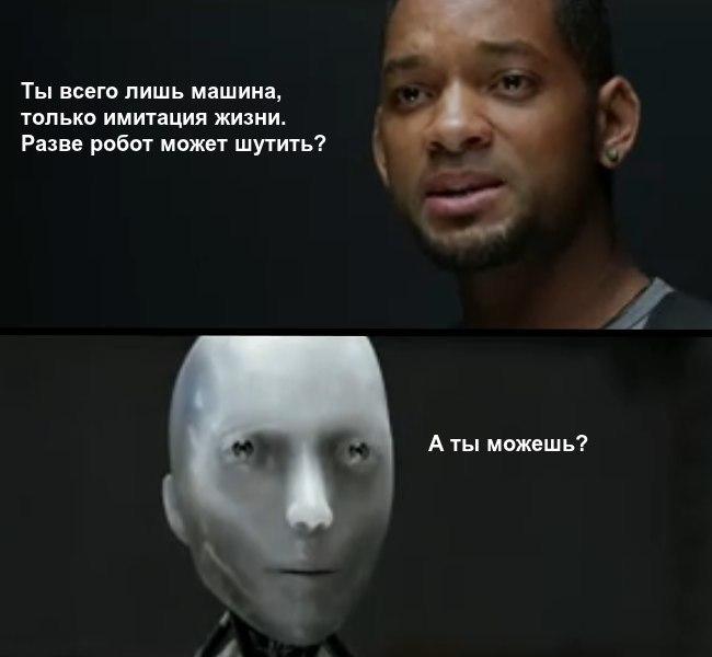 Можно ли научить искусственный интеллект шутить?
