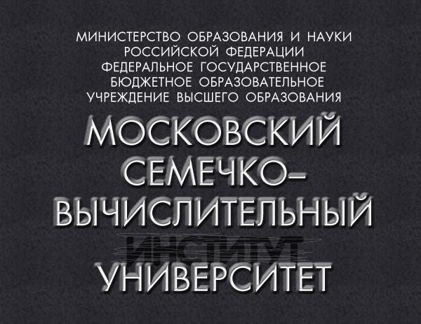 Большинство советских институтов стали университетами, т.к. это увеличивает госфинансирование, однако сохранили для узнаваемости старые аббревиатуры.