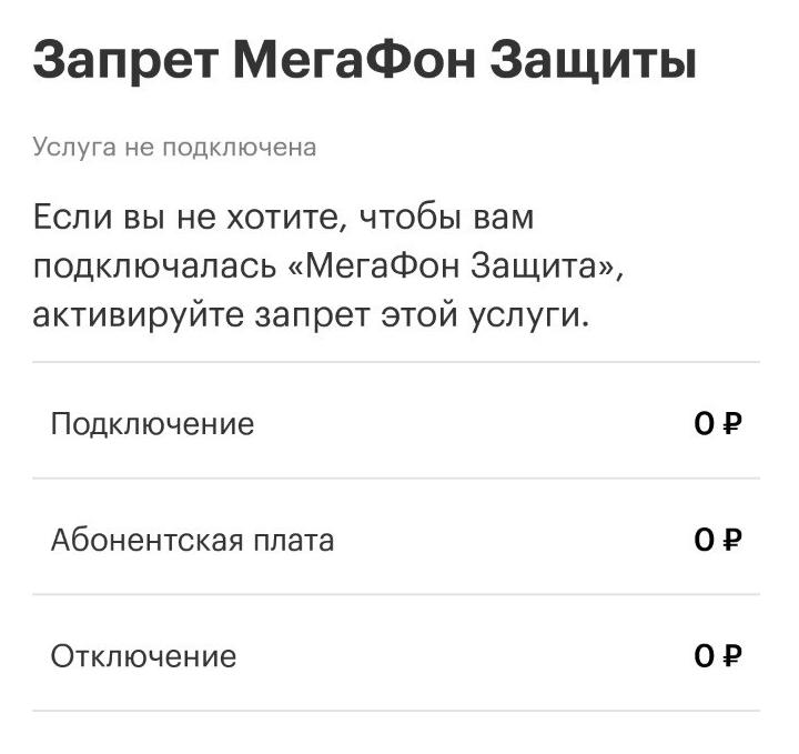 Запрет МегаФон Защиты