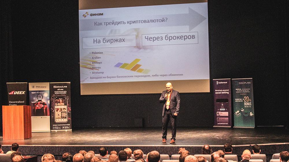 [recovery mode] Заработок криптобиржи, торговля через брокера и HyperLedger Fabric: о чем говорили на блокчейн-конференции в Петербурге