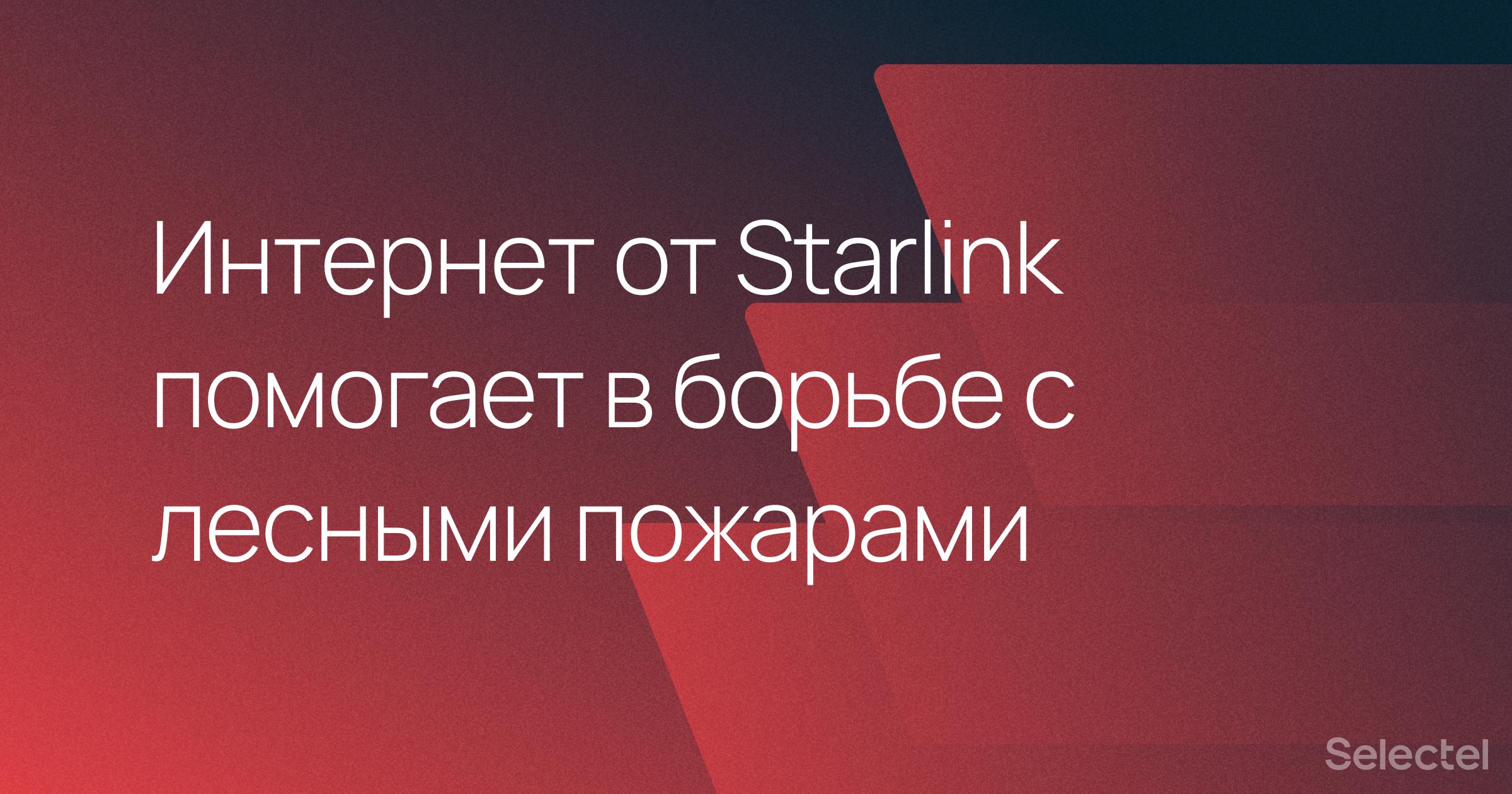 Спутниковый интернет от Starlink помогает в борьбе с лесными пожарами в США