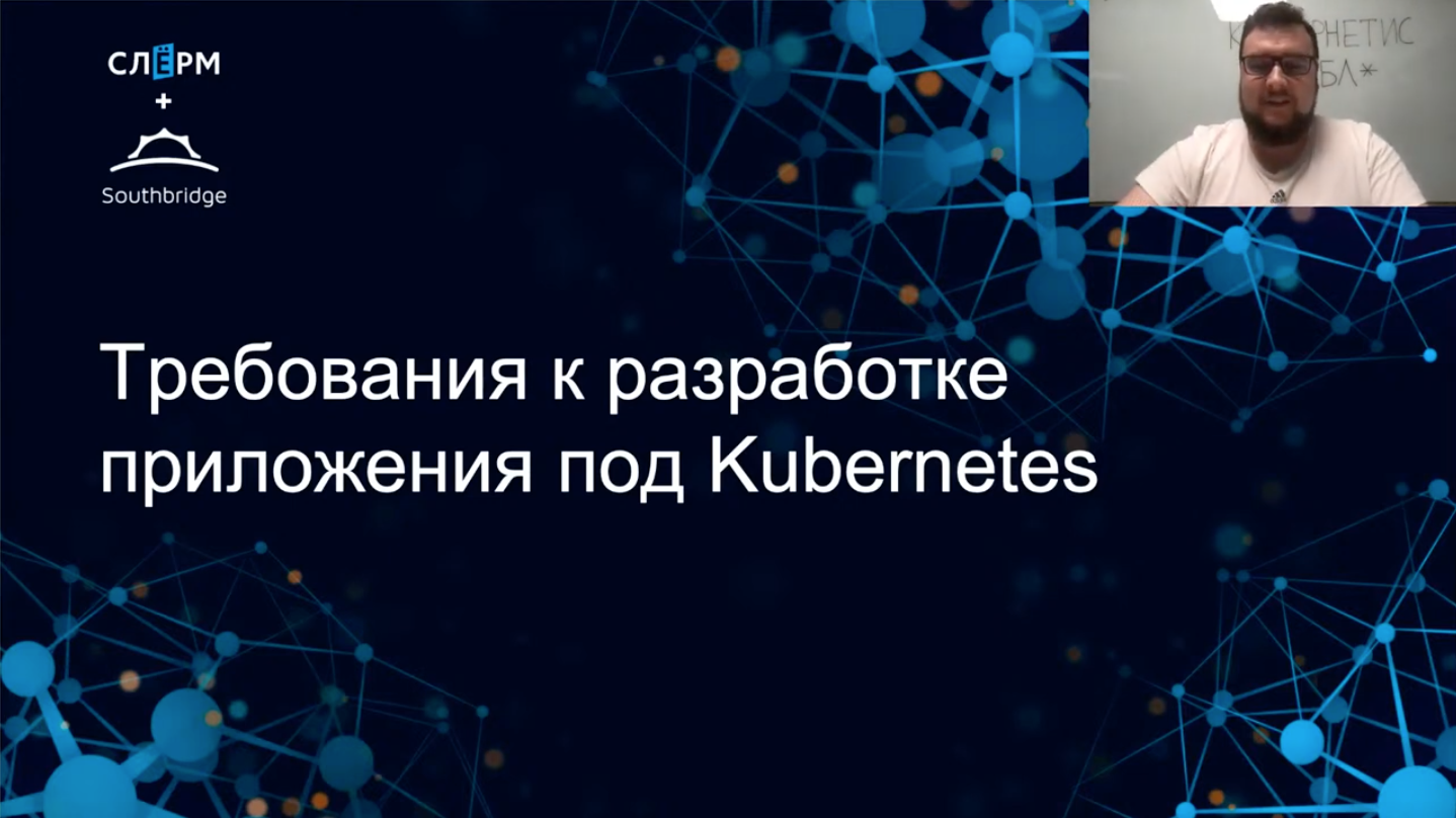 Требования к разработке приложения в Kubernetes
