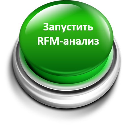 RFM analysis with one button or how we made it easier for customers to live