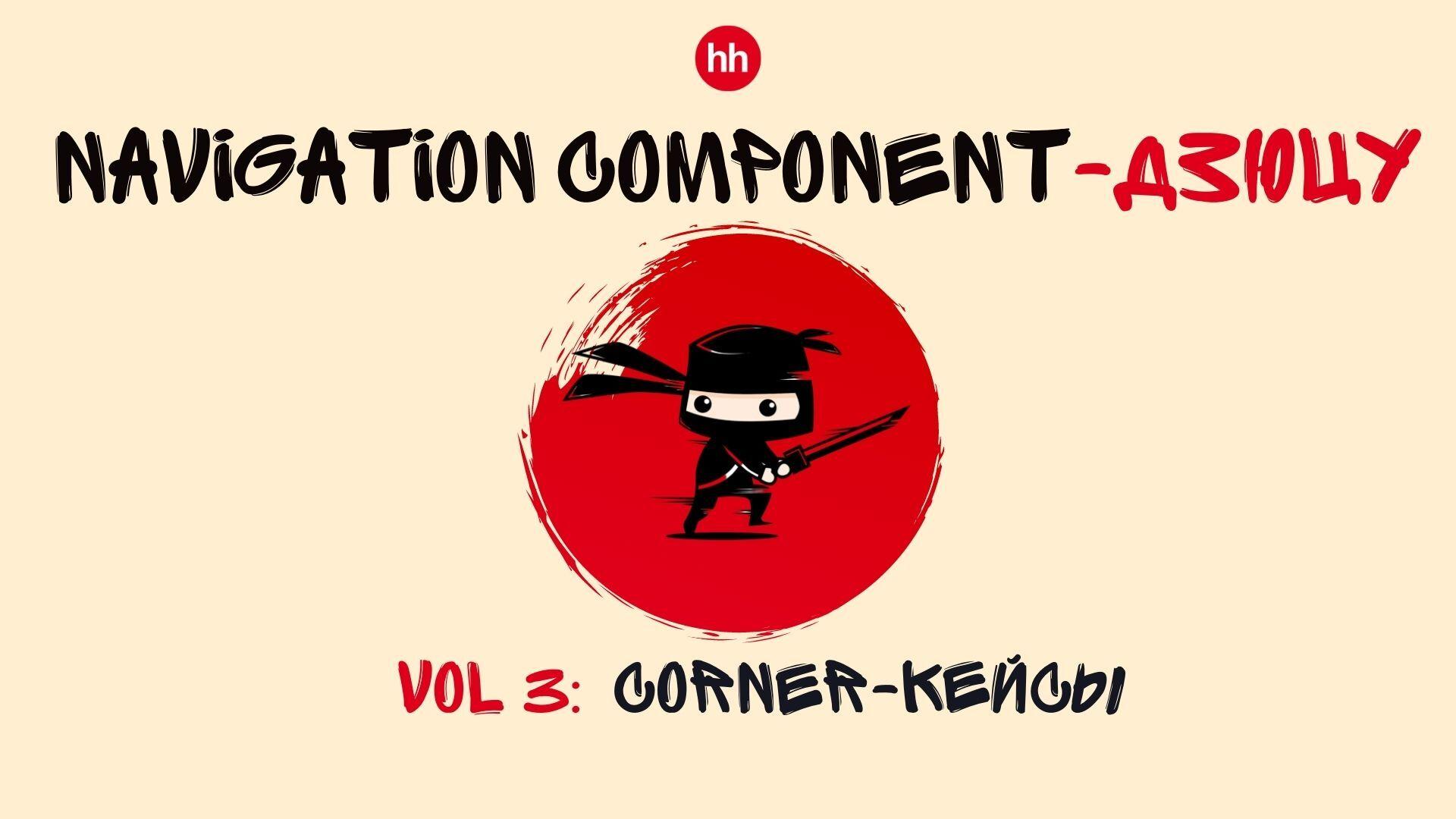 Navigation Component-дзюцу, vol. 3  Corner-кейсы
