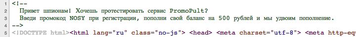 Source Code for PromoPult Blog